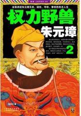 权力野兽朱元璋.2(试读本)
