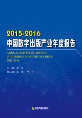 2015-2016中国出版业发展报告