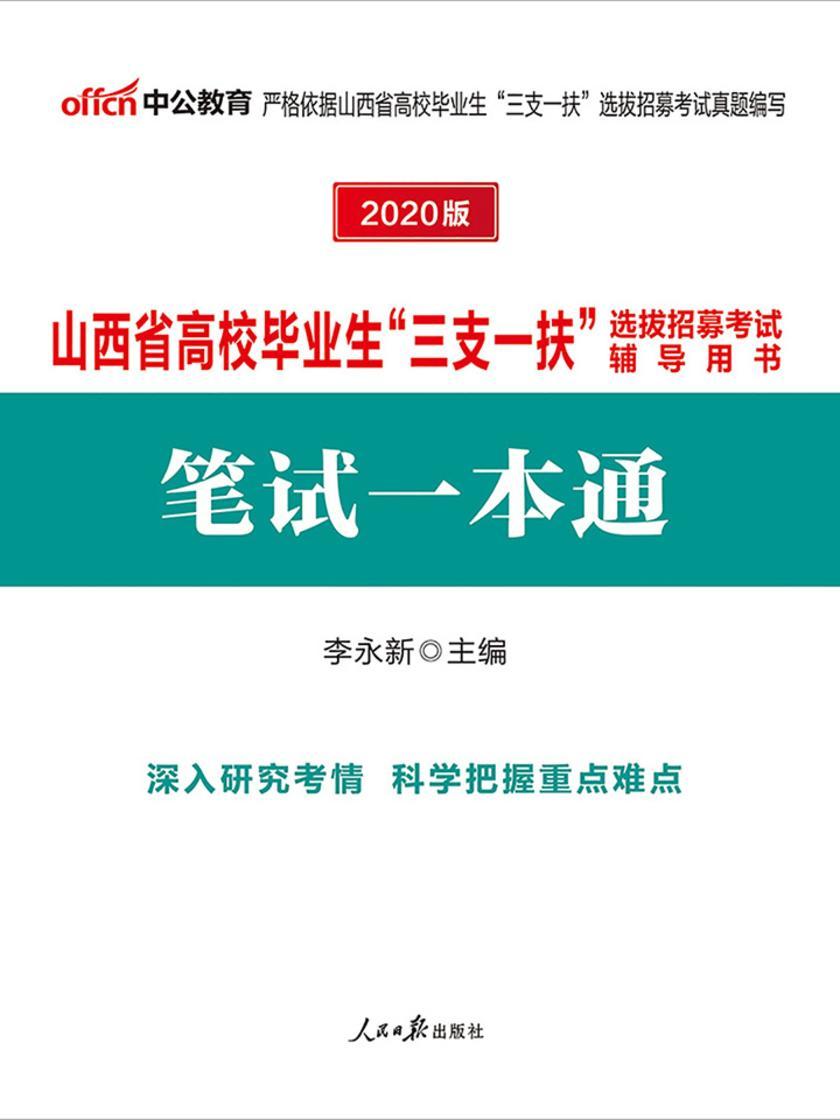 """中公2020山西省高校毕业生""""三支一扶""""选拔招募考试辅导用书笔试一本通"""