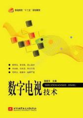 数字电视技术(十二五)(试读本)