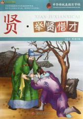 中华传统美德百字经·贤:举贤惜才