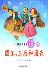 粉色阿拉伯童话:国王、王后和渔夫(仅适用PC阅读)