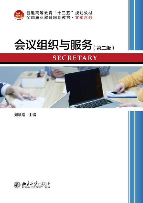 会议组织与服务(第二版)