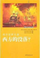 两次世界大战——西方的没落?(试读本)