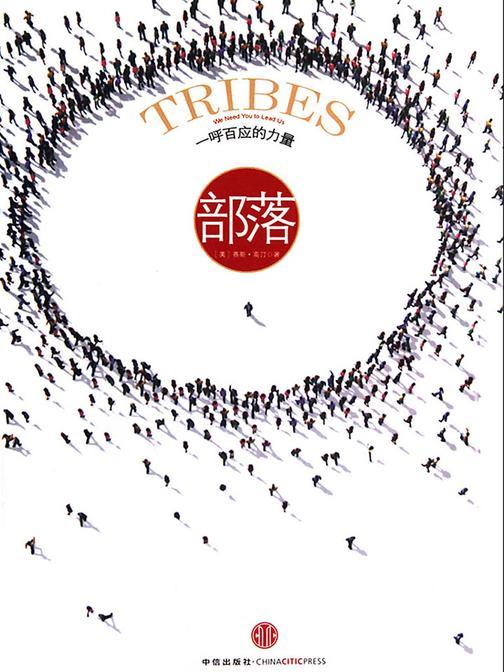部落:一呼百应的力量