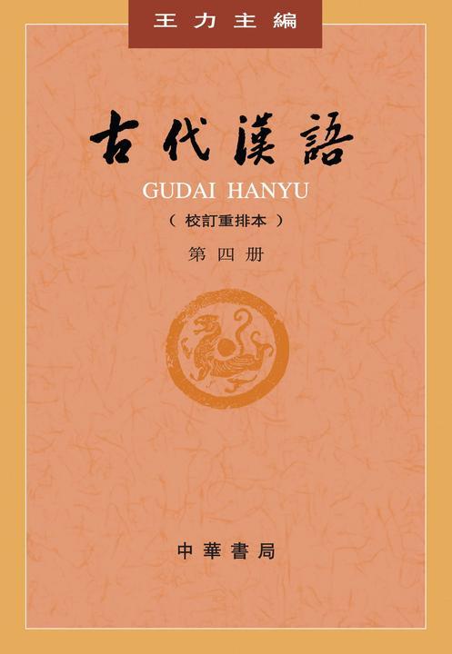 古代汉语(校订重排本)  第4册