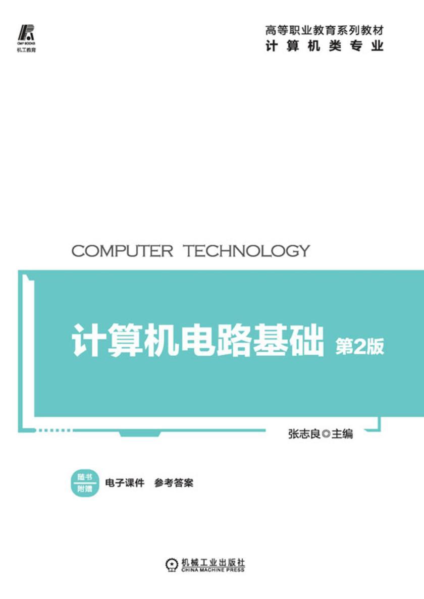 计算机电路基础 第2版