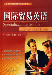 国际贸易英语(仅适用PC阅读)