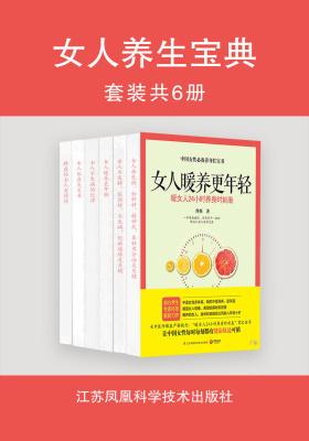 女人养生宝典(套装共6册)