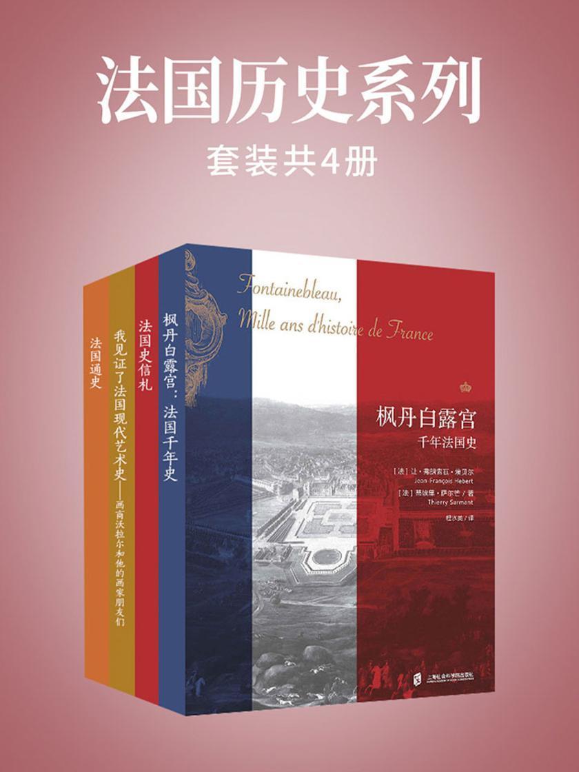 法国历史系列(套装共4册)