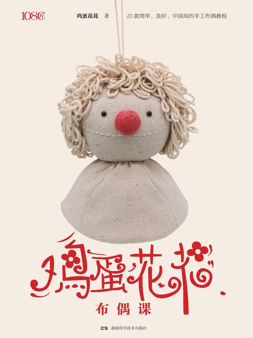 108匠:鸡蛋花花布偶课(20款简单、美好、中国风的手工布偶教程,带你成为心灵手巧的那个人!)