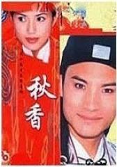 秋香(影视)