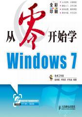 从零开始学Windows-7(试读本)