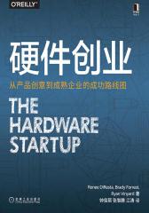 硬件创业:从产品创意到成熟企业的成功路线图