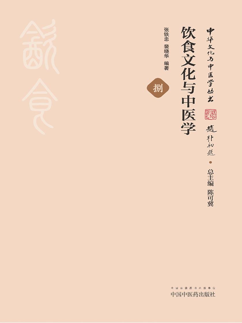 饮食文化与中医学