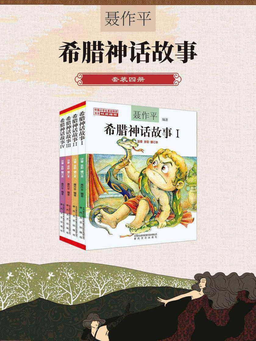 希腊神话故事(4册)