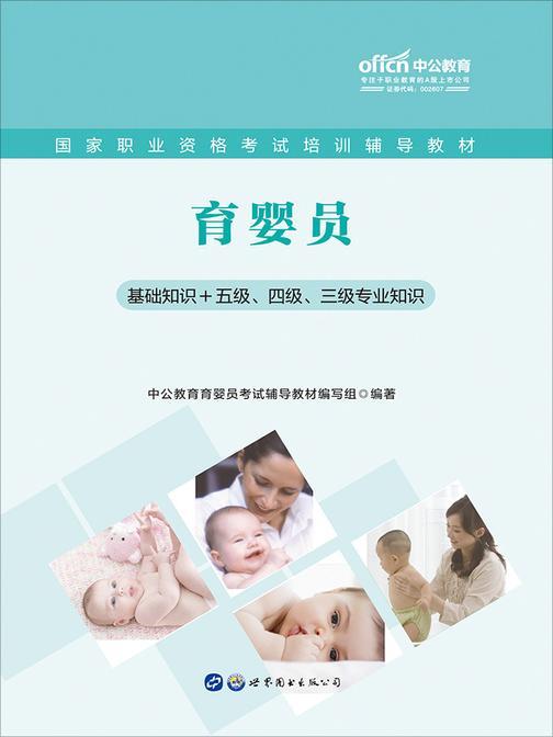 中公国家职业资格考试培训辅导教材育婴员