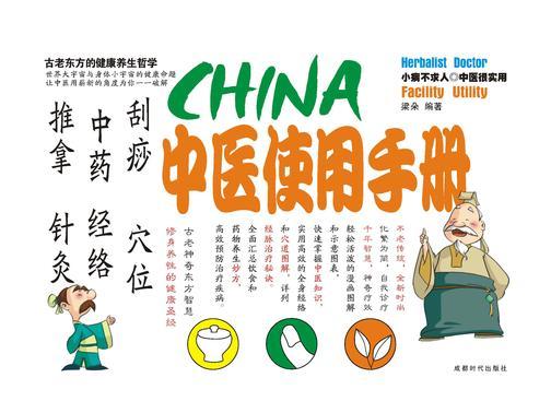 中医使用手册(仅适用PC阅读)