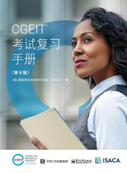 CGEIT 考试复习手册(第8版)