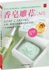 香皂雕花入门(试读本)