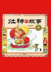 吉星高照中华民俗故事绘本——灶神的故事