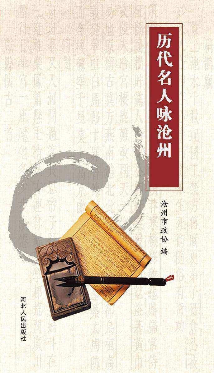 历代名人咏沧州
