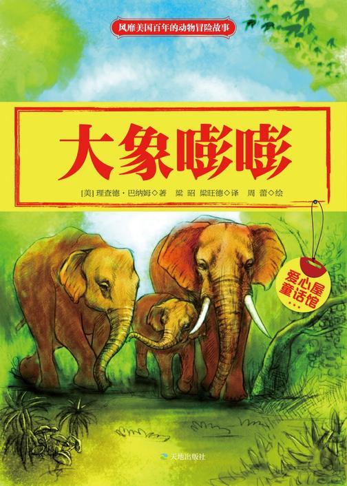爱心屋童话馆——大象嘭嘭