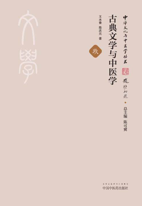 古典文学与中医学