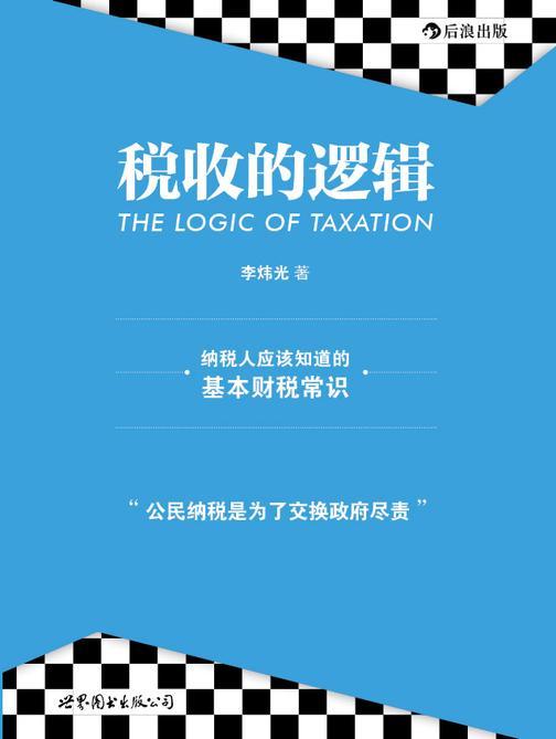 税收的逻辑