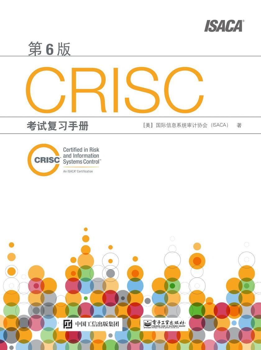 CRISC 考试复习手册(第 6 版)