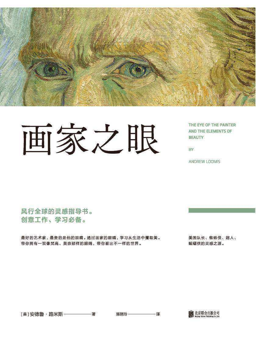 画家之眼【行全球的灵感指导书。】