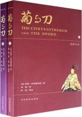菊与刀(插图评注版)(上下册)(试读本)