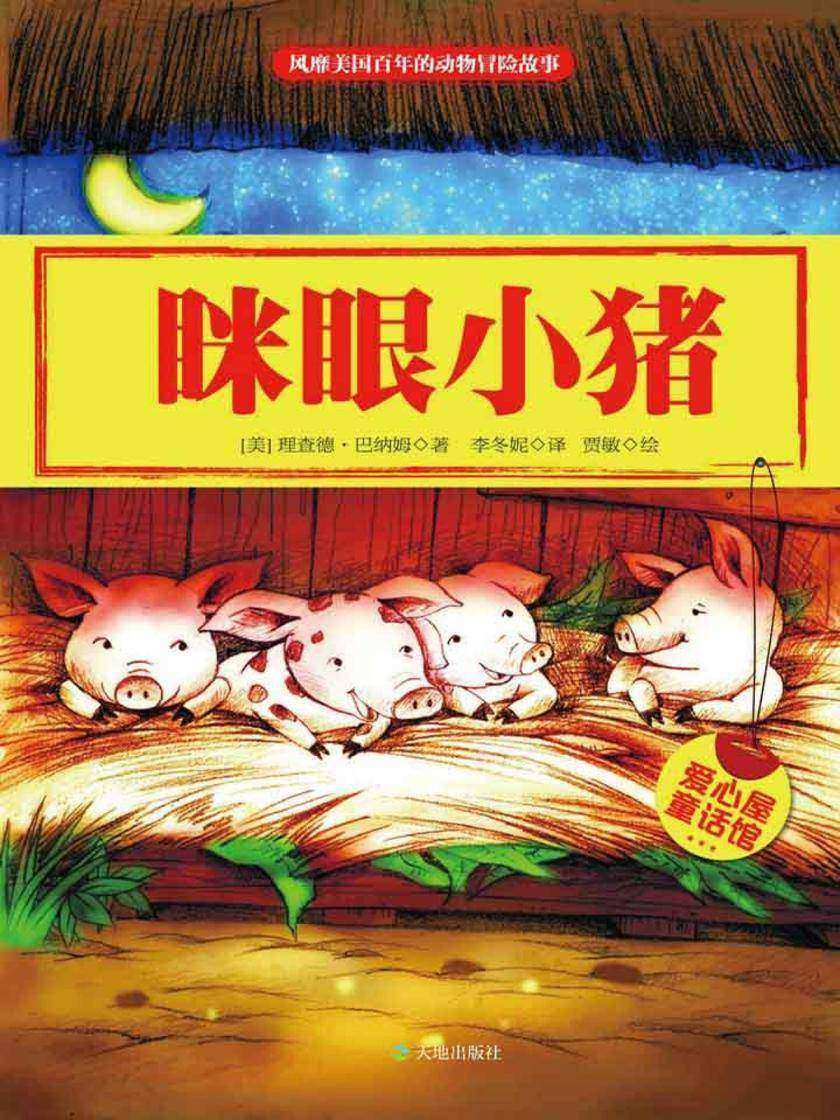 爱心屋童话馆——眯眼小猪