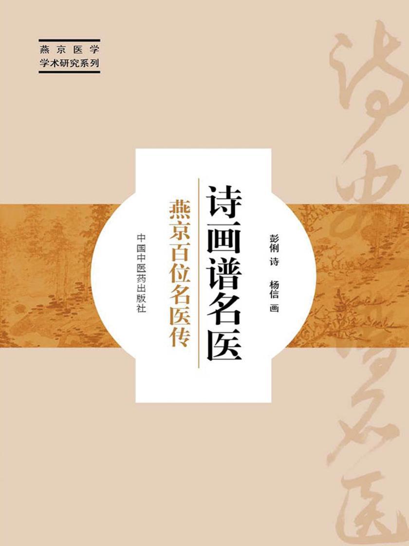 诗画谱名医:燕京百位名医传