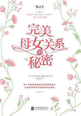 完美母女关系的秘密(日本知名女性心理学专家,教你如何轻松搞定与老妈的关系!)