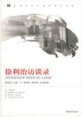 20世纪中国科学口述史 徐利治访谈录(试读本)