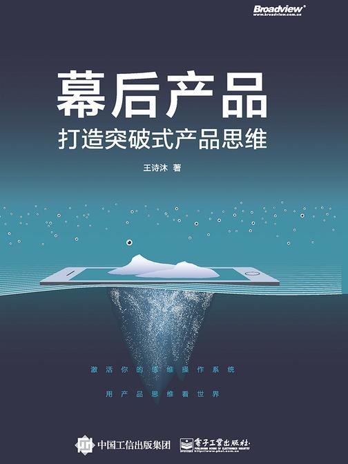 幕后产品:打造突破式产品思维(全彩)