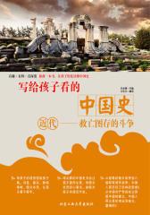 写给孩子看的中国史.近代:救亡图存的斗争