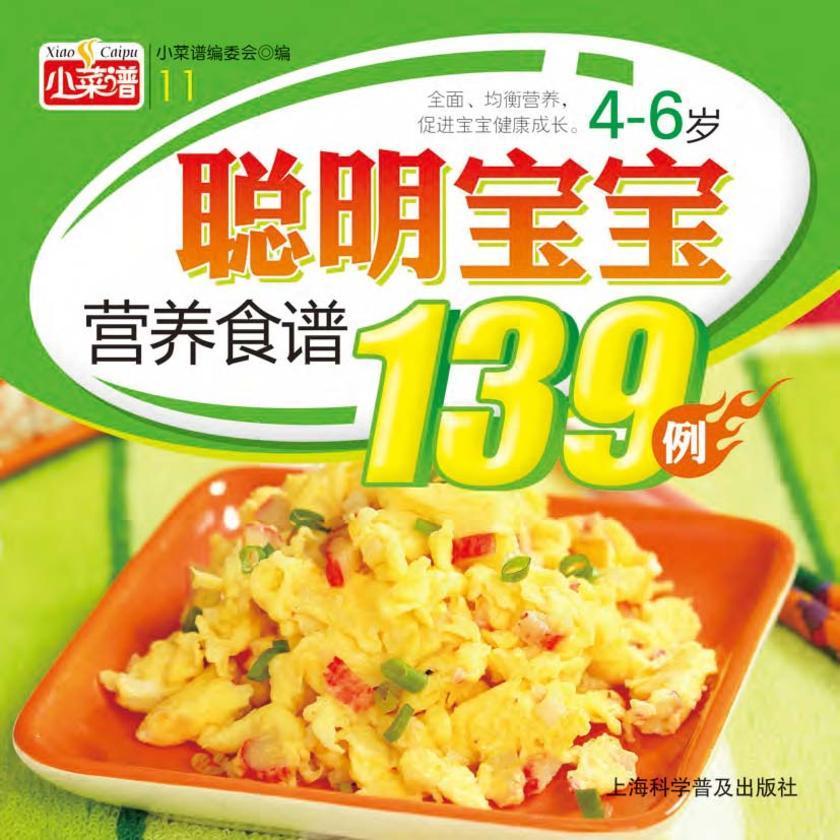 4~6岁聪明宝宝营养食谱139例(仅适用PC阅读)