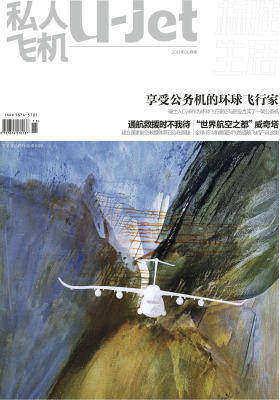 私人飞机 月刊 2013年6月(电子杂志)(仅适用PC阅读)