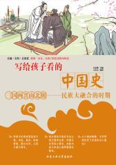写给孩子看的中国史.三国两晋南北朝:民族大融合的时期