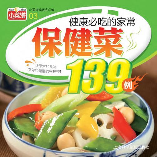 健康必吃的家常保健菜139例