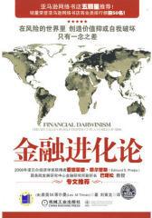金融进化论(试读本)