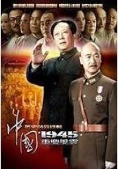 中国1945(影视)
