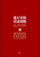 逃不开的经济周期:历史,理论与投资现实(珍藏版)