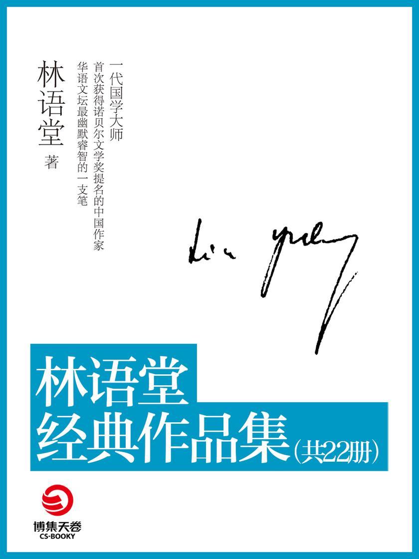 林语堂经典作品集(共22本)