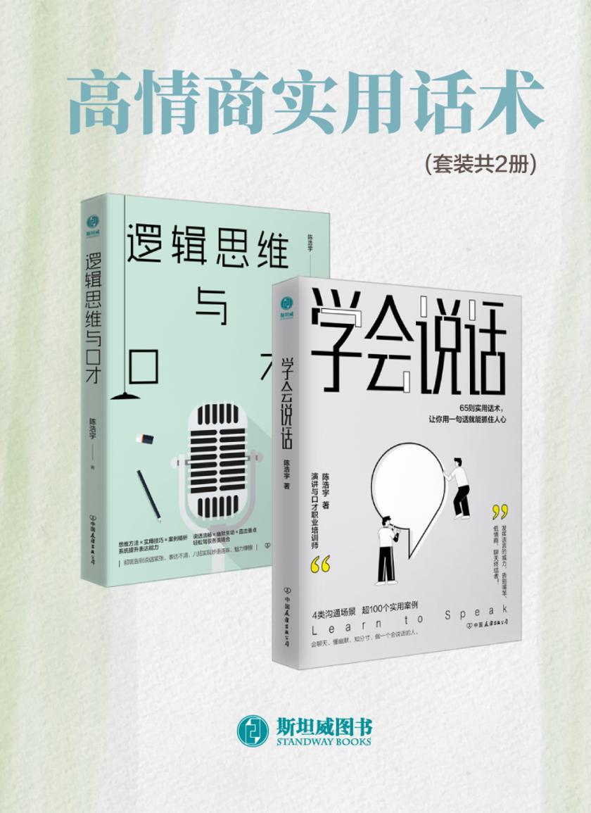 高情商实用话术(套装共2册)