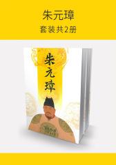 朱元璋(套装共2册)