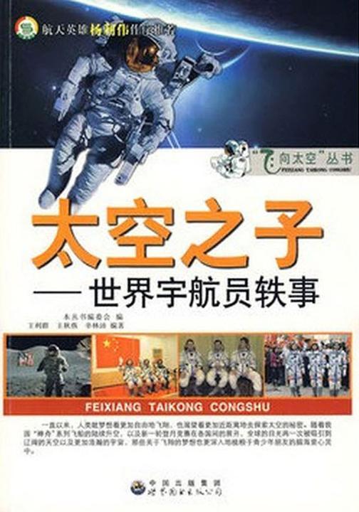 太空之子:世界宇航员轶事