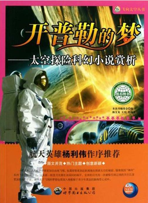 开普勒的梦——太空探险科幻小说赏析